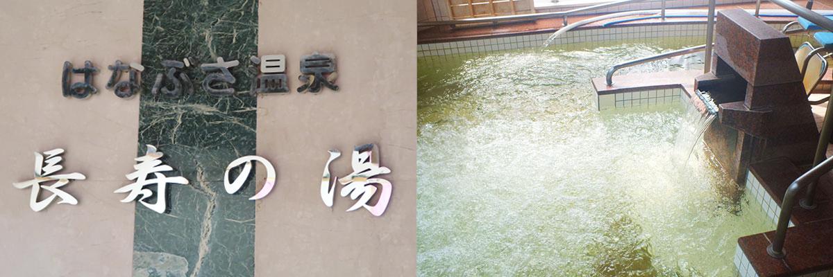 はなぶさ苑の特長:温泉