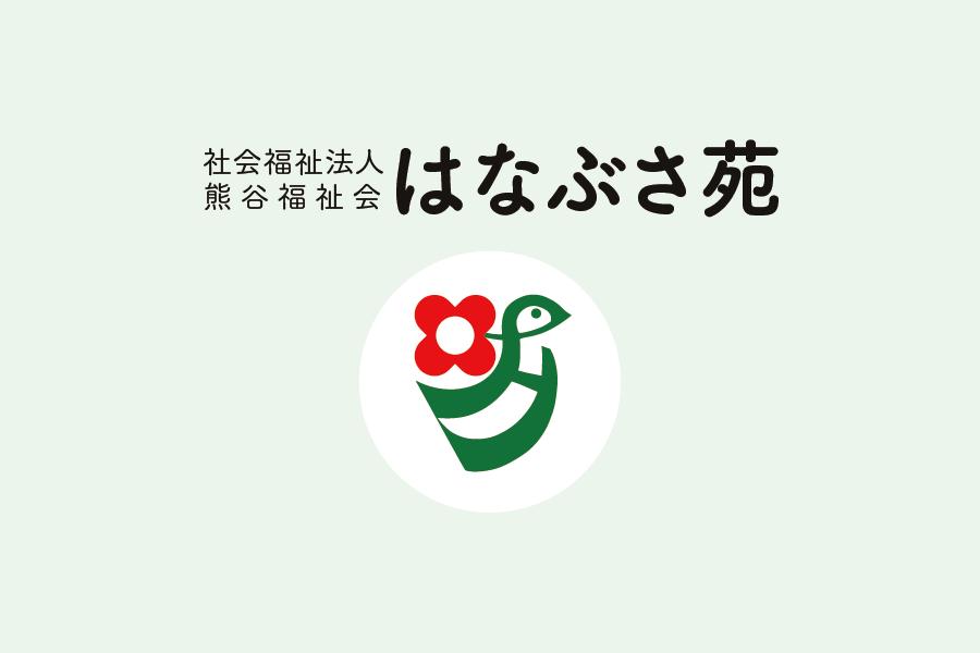 熊谷市一般介護予防事業に関して